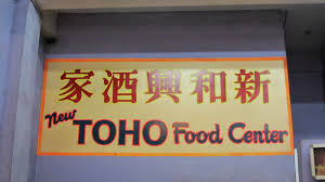 New Toho Food Center