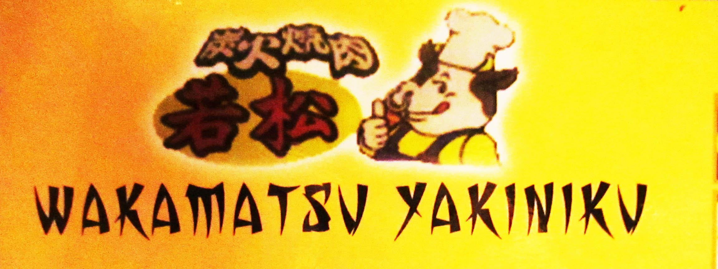 Wakamatsu Yakiniku
