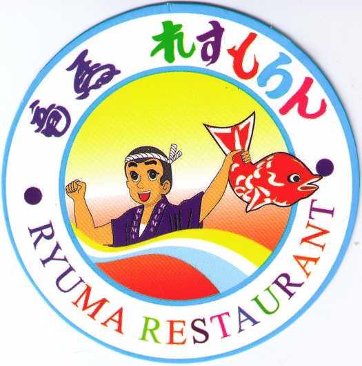 Ryuma Restaurant