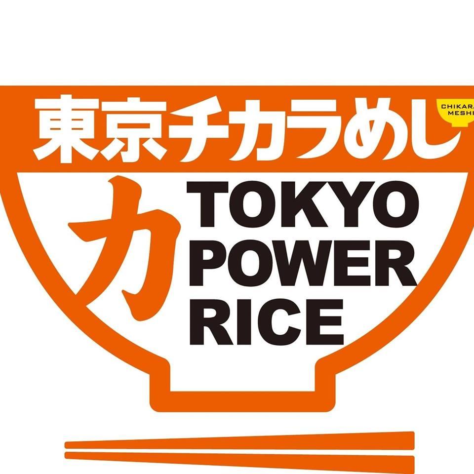 Tokyo Power Rice