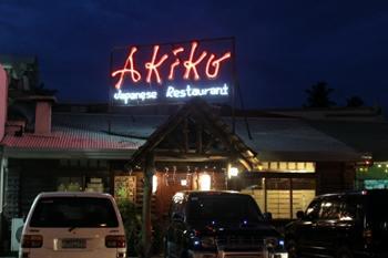 AKIKO JAPANESE RESTAURANT