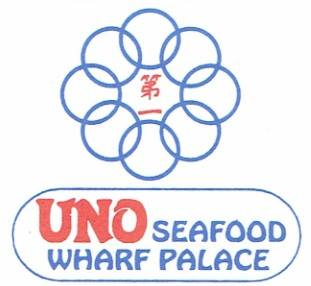 UNO SEAFOOD WHARF PLACE