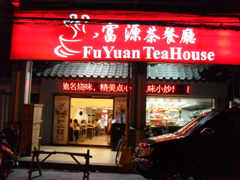 FU YUAN TEA HOUSE