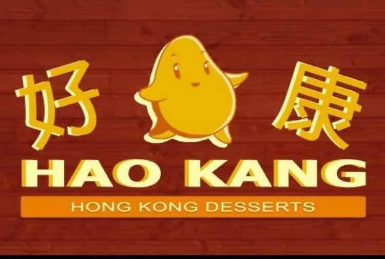 HAO KANG HONG KONG DESSERT