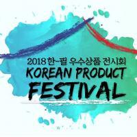 2018 Korean Product Festival