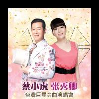 Cai Xiao Hu + Zhang Xiu Qing Our Hits Concert 2019